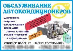 Диагностика, ремонт и заправка автокондиционеров и авторефрижераторов