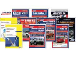 Книги по ремонту и эксплуатации автомобилей с доставкой