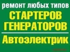 Ремонт Замена Стартера Без Выходных с 9 до 21 Выед к АВТО
