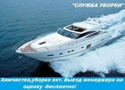 Химчистка яхт , катеров любой сложности