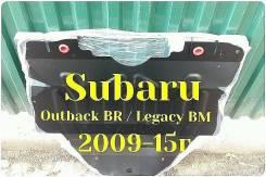 Защита двигателя Subaru Legacy/Outback с 2009 -15г. BM. BR