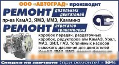 Услуги по ремонту КамАЗ, ЯМЗ, ММЗ, Камминз, Ивеко, МАН, Скания