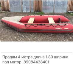 Продается лодка резиновая под мотор