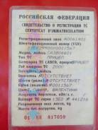 САЗ, 2000