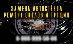 Ремонт стёкол Спасск-Дальний