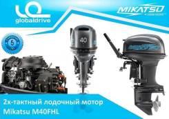Корейский лодочный мотор Mikatsu M40FHL 2 т. гарантия 5 ЛЕТ