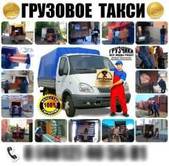 Грузовое такси в Смоленске