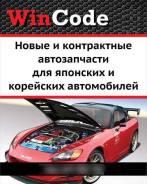 """Автомагазин """"Wincode"""" автозапчасти для ДВС в наличии и под заказ"""