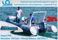 Корейская лодка Mercury RIB 550 LUXE. Акция скидка 20%