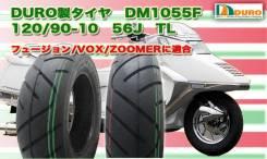 Шина для скутера DURO Тайвань DM1055F 120/90-10