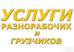 Услуги разнорабочих и грузчиков