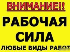 Услуги грузчиков и разнорабочих. Уборка территорий