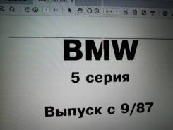 Книга по ремонту и обслуживанию BMW 5 серии 87-95 год