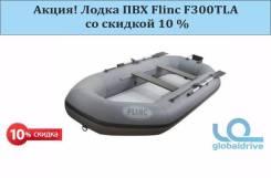 Надувная лодка ПВХ Flinc F300TLA В наличии