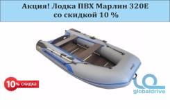 Надувная лодка ПВХ Марлин 320E В наличии