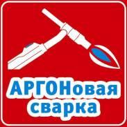 Сварка Аргоном, Алюминий, Нержавей, ДВС, КПП, поддоны, литье, радиаторы