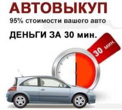 Куплю авто. 95% от рыночной стоимости на руки!
