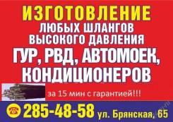 РВД, ремонт шлангов ГУР, Кондиционера, гидравлики!
