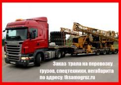 Услуги трала в Новосибирске.