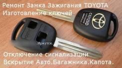 Ремонт замка зажигания Иркутск | Заклинил Ключ в Замке | Выезд