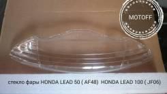 Стекло фары Honda LEAD 50 ( AF48), Honda LEAD 100 ( JF06)