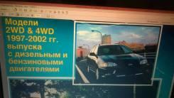 Книга по ремонту и обслуживанию Toyota Caldina моделей с 1997-2002 год