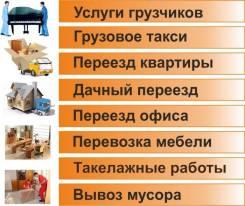 Грузчики Грузовое такси Переезды Железногорск Красноярский край