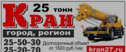 "Услуги Автокранов "" Komatsu, Kobelco"" 25 т. Собственник"