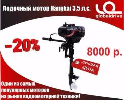 Лодочный мотор Hangkai 3.5 лс - ХИТ Продаж - гарантия