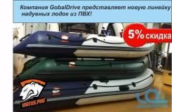 Надувные лодки Virtus Новая Линейка от компании GlobalDrive! Скидка 5%