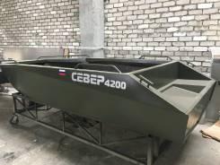 Продам алюминиевые лодки новые (производство Владивосток) Север 4200