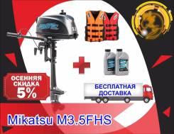 Лодочный мотор Mikatsu M3.5FHS Гарантия 5 лет + подарок