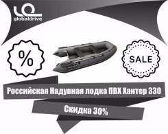 Российская Надувная лодка ПВХ Хантер 330 НД НД. Акция-20%