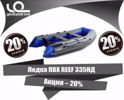 Лодка ПВХ REEF 335НД От Официального дилера.
