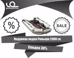 Лодка Ривьера 2900 СК Новая, гарантия