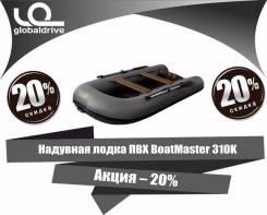 Надувная лодка ПВХ BoatMaster 310K Гарантия 1 год