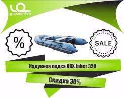 Надувная лодка ПВХ Joker 350 В наличии