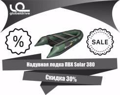 Надувная лодка Solar 380, новая, 2 года гарантии. Акция-20%