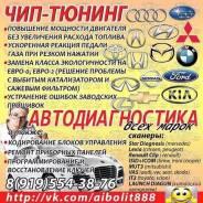 Диагностика и чип-тюнинг автомобилей