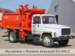 Коммаш КО-440-2, 2015