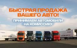 Комиссионная продажа грузовых автомобилей и полуприцепов