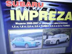 Продам книгу по ремонту и обслуживанию Subaru Impreza C 2000-2007 год