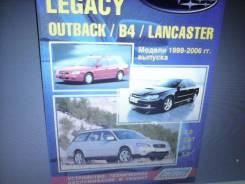 Продам книгу по ремонту и обслуживанию Subaru Legacy Outback, В4,