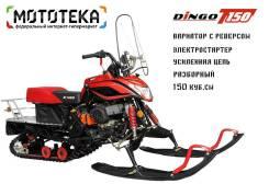 Irbis Dingo T150. исправен, есть псм, без пробега. Под заказ