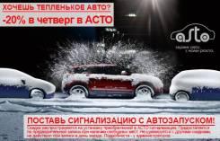 Скидка 20%+5% в четверг в АСТО - Поставь сигнализацию с автозапуском!