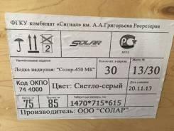 Лодка надувная Солар-450МК