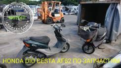 Honda DIO AF62 Cesta по запчастям