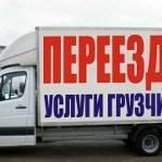 Грузоперевозки профессиональный грузчики 24 часа разнорабочие