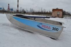 Рейд. 2019 год, длина 3,00м., двигатель подвесной, 3,50л.с., бензин