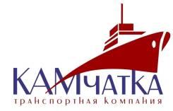 Отправка автомобилей на Камчатку 33500р Сборный груз 2700р м3